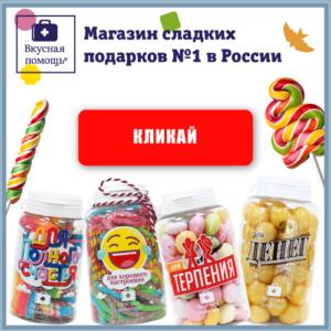 конфета подарки на 8 марта сладости в москве купить торты