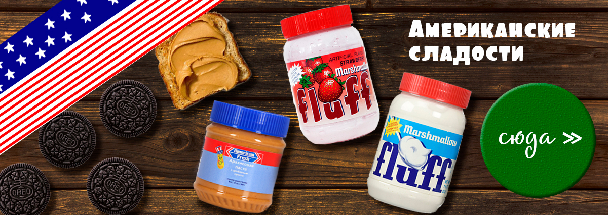американские сладости доставка